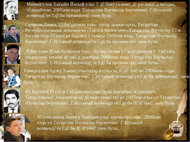 Миннегулов Хатыйп Йосыф улы- Әдәбият галиме, дәреслекләр авторы, тәнкыйтьче....