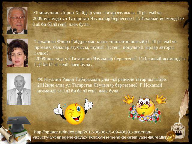 http://sptatar.ru/index.php/2012-08-06-15-09-48/181-tatarstan-yazuchylar-ber...