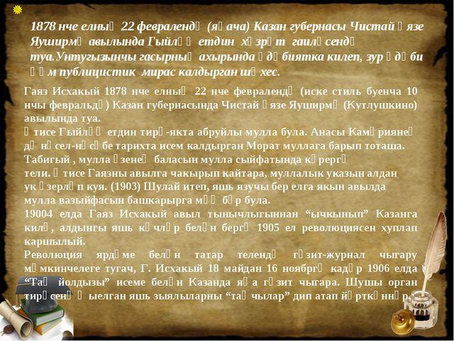 1878 нче елның 22 февралендә (яңача) Казан губернасы Чистай өязе Яуширмә авы...