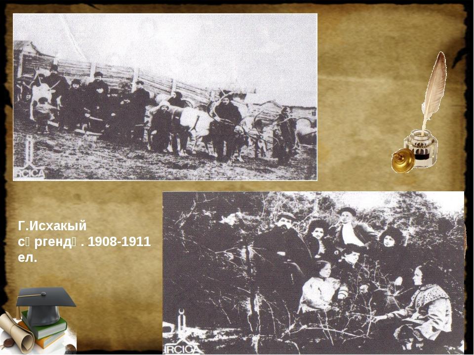 Г.Исхакый сөргендә. 1908-1911 ел.