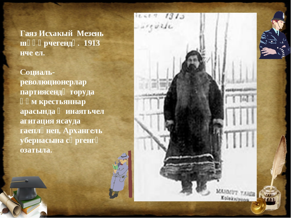 Гаяз Исхакый Мезень шәһәрчегендә. 1913 нче ел. Социаль-революционерлар партия...