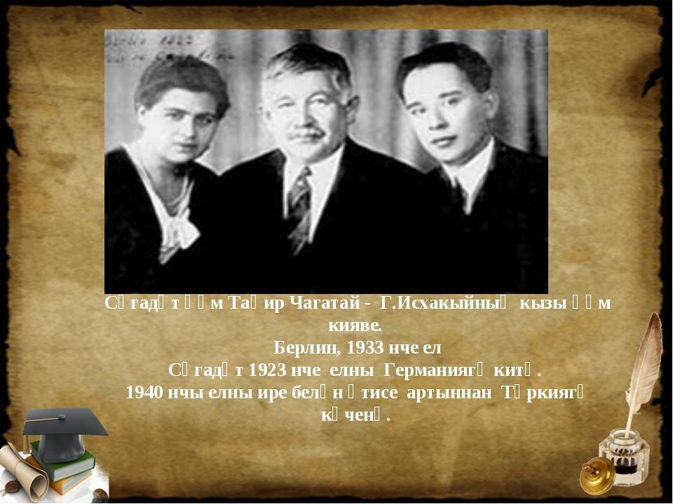 Сәгадәт һәм Таһир Чагатай - Г.Исхакыйның кызы һәм кияве. Берлин, 1933 нче ел...
