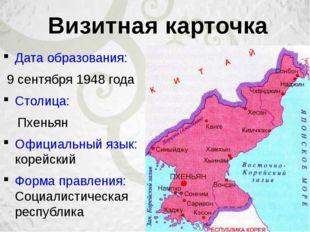 Дата образования: 9 сентября 1948 года Столица: Пхеньян Официальный язык: кор
