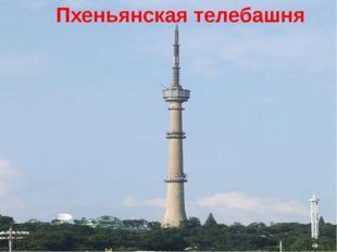 Пхеньянская телебашня