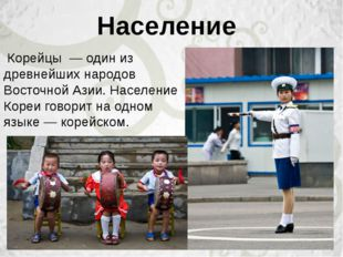 Корейцы — один из древнейших народов Восточной Азии. Население Кореи говори