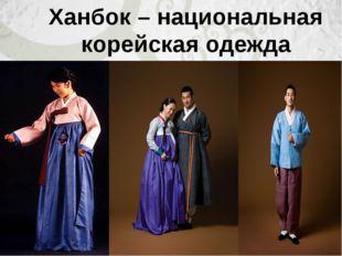 Ханбок – национальная корейская одежда