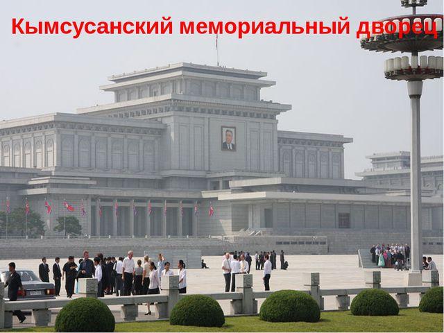 Кымсусанский мемориальный дворец