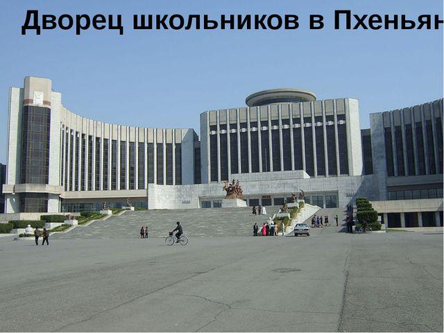 Дворец школьников в Пхеньяне