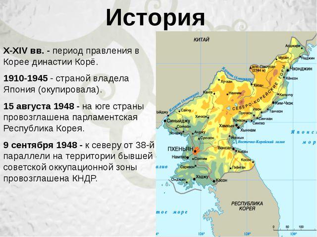 X-XIV вв. -период правления в Корее династии Корё. 1910-1945- страной владе...
