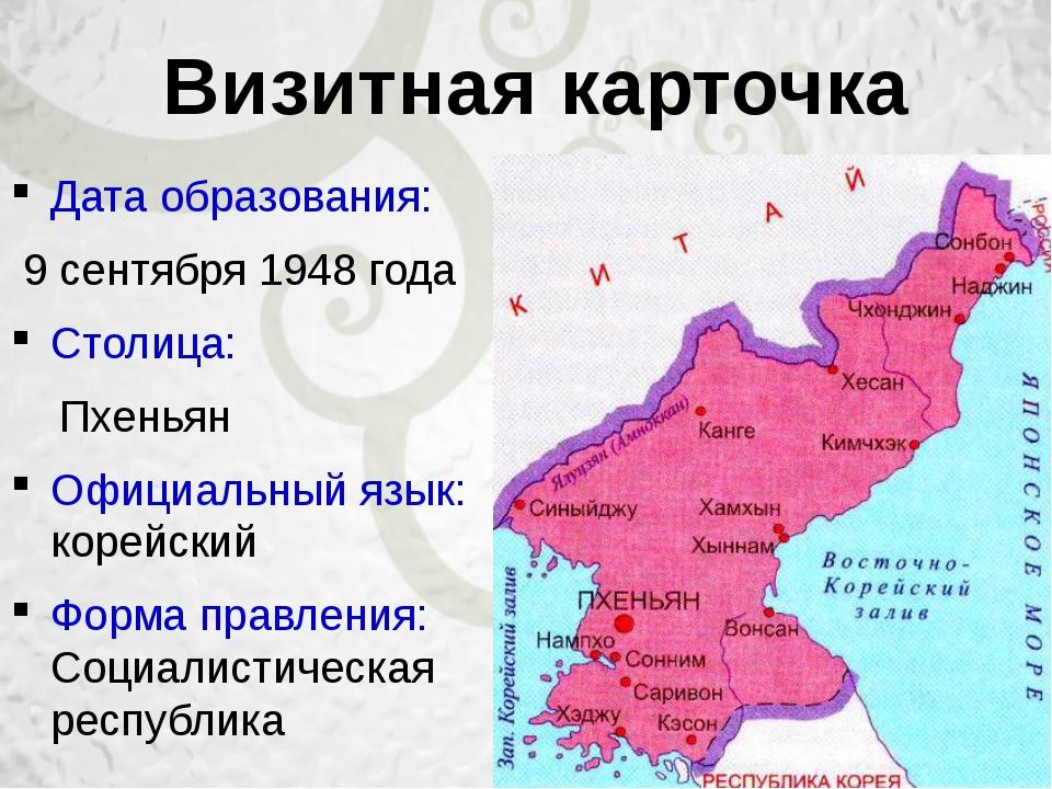 Дата образования: 9 сентября 1948 года Столица: Пхеньян Официальный язык: кор...