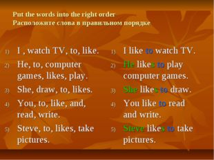 Put the words into the right order Расположите слова в правильном порядке I ,