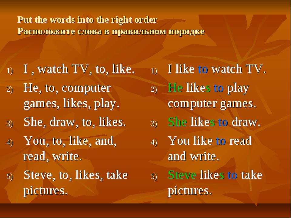 Put the words into the right order Расположите слова в правильном порядке I ,...