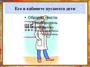 Его в кабинете пугаются дети http://aida.ucoz.ru