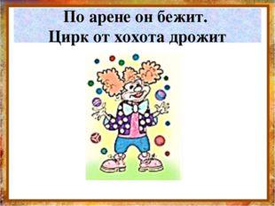 По арене он бежит. Цирк от хохота дрожит http://aida.ucoz.ru