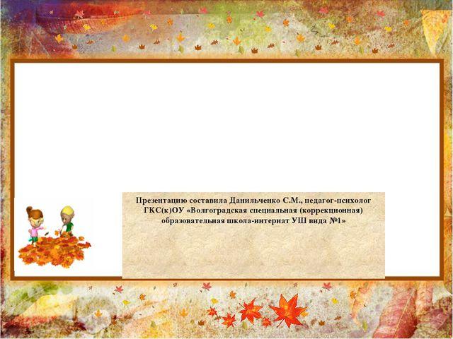 Загадки о профессиях Презентацию составила Данильченко С.М., педагог-психолог...