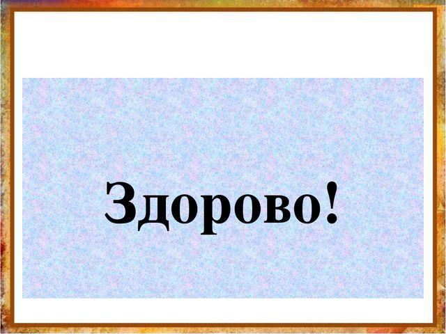 Здорово! http://aida.ucoz.ru