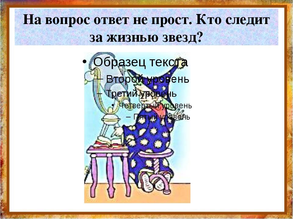 На вопрос ответ не прост. Кто следит за жизнью звезд? http://aida.ucoz.ru