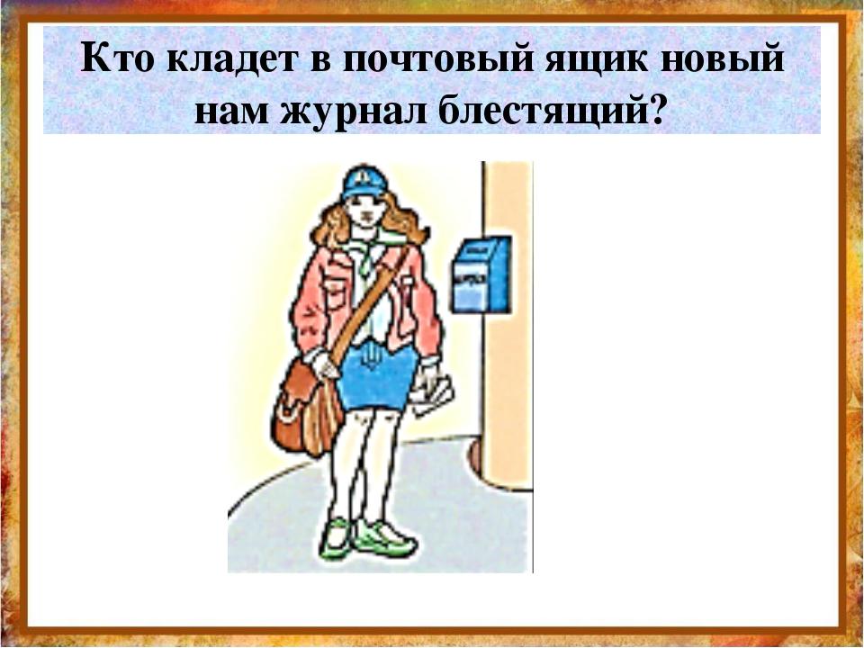 Кто кладет в почтовый ящик новый нам журнал блестящий? http://aida.ucoz.ru