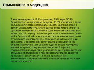 Применение в медицине В кипрее содержится 18,8% протеина, 5,9% жира, 50,4% бе