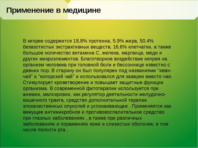 Применение в медицине В кипрее содержится 18,8% протеина, 5,9% жира, 50,4% бе...