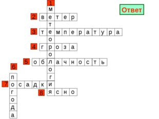 6 2 3 4 5 8 1 7 Ответ м е т е о р о л о г и я в т е р т м п е р а т у р а г о