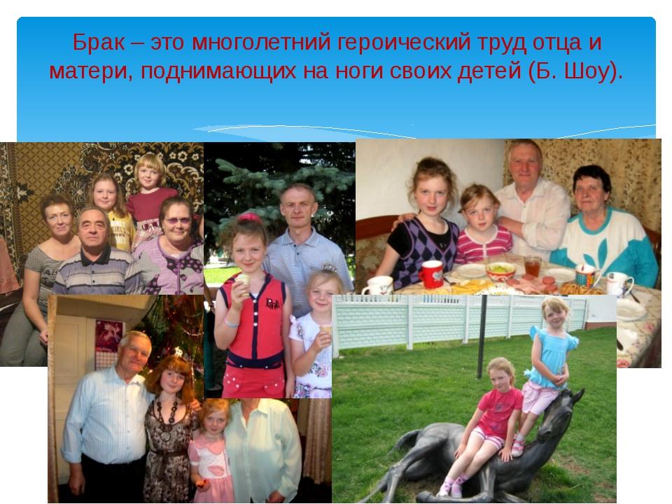 Брак – это многолетний героический труд отца и матери, поднимающих на ноги св...