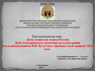 МИНИСТЕРСТВО ОБОРОНЫ РОССИЙСКОЙ ФЕДЕРАЦИИ ФЕДЕРАЛЬНОЕ ГОСУДАРСТВЕННОЕ КАЗЕННО