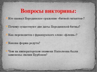 Кто назвал Бородинское сражение «битвой гигантов»? Почему существуют две даты