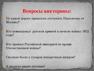 По какой дороге пришлось отступать Наполеону от Москвы? Кто командовал русск