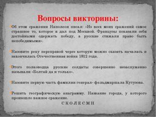 Об этом сражении Наполеон писал: «Из всех моих сражений самое страшное то, ко