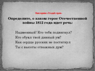 Определите, о каком герое Отечественной войны 1812 года идет речь:  Надме