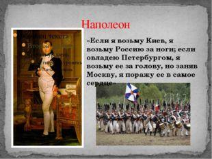 Наполеон «Если я возьму Киев, я возьму Россию за ноги; если овладею Петербург
