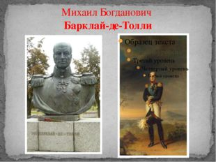 Михаил Богданович Барклай-де-Толли