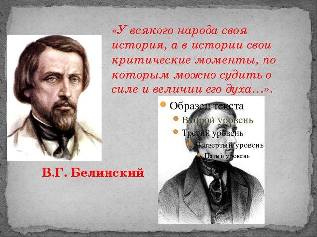 «У всякого народа своя история, а в истории свои критические моменты, по кото...