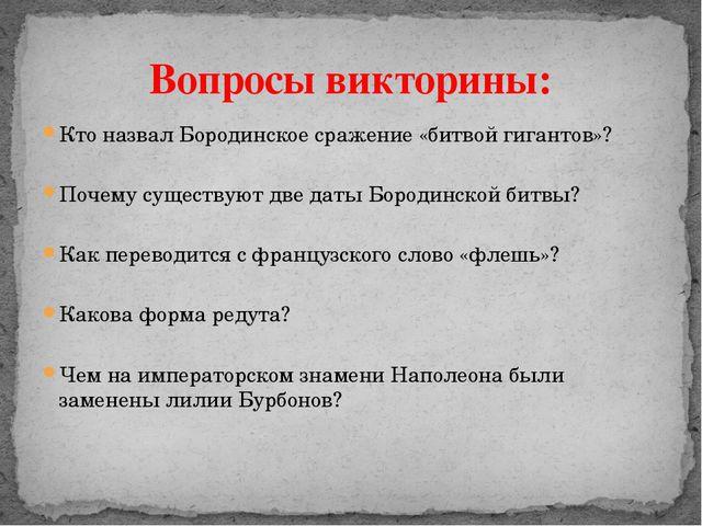 Кто назвал Бородинское сражение «битвой гигантов»? Почему существуют две даты...
