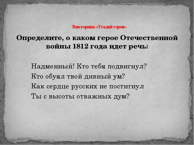 Определите, о каком герое Отечественной войны 1812 года идет речь:  Надме...