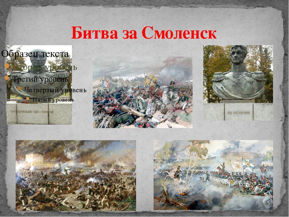Битва за Смоленск