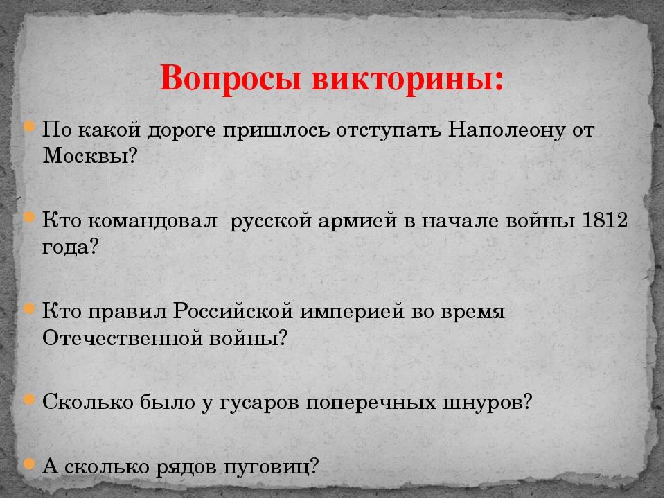 По какой дороге пришлось отступать Наполеону от Москвы? Кто командовал русск...