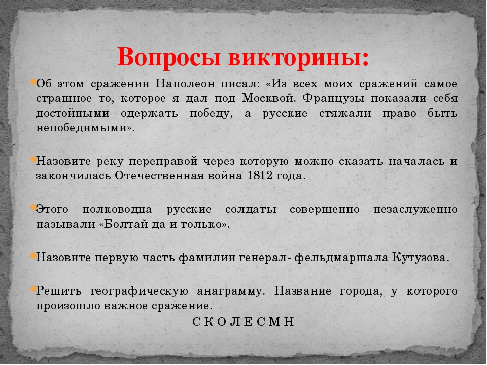 Об этом сражении Наполеон писал: «Из всех моих сражений самое страшное то, ко...