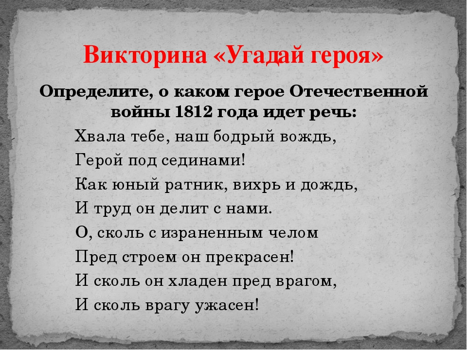 Определите, о каком герое Отечественной войны 1812 года идет речь: Хвала те...