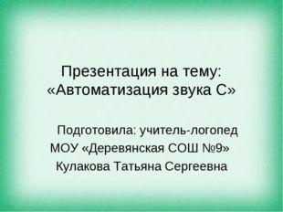 Презентация на тему: «Автоматизация звука С» Подготовила: учитель-логопед МОУ