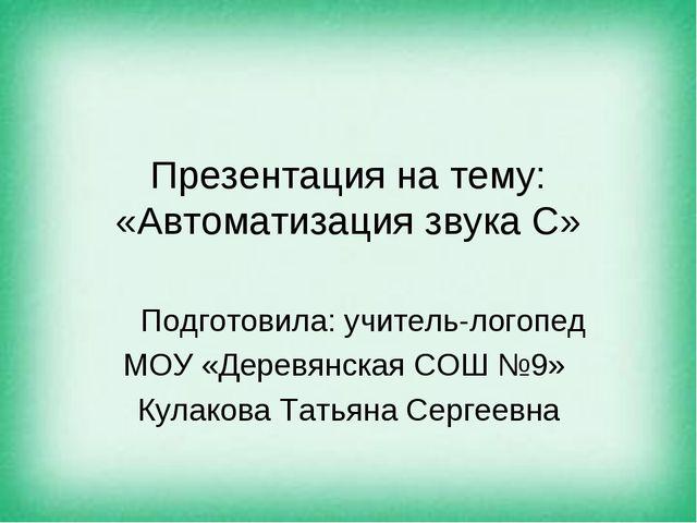 Презентация на тему: «Автоматизация звука С» Подготовила: учитель-логопед МОУ...