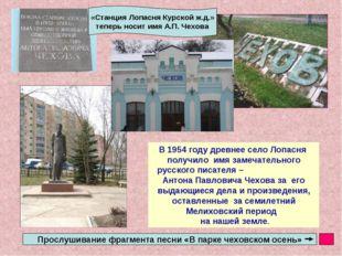 В 1954 году древнее село Лопасня получило имя замечательного русского писател