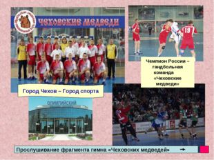 Город Чехов – Город спорта Прослушивание фрагмента гимна «Чеховских медведей»