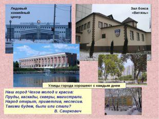Наш город Чехов молод и красив: Пруды, каскады, скверы, магистрали. Народ отк