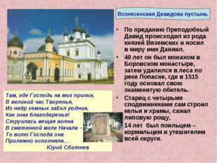 По преданию Преподобный Давид происходил из рода князей Вяземских и носил в м