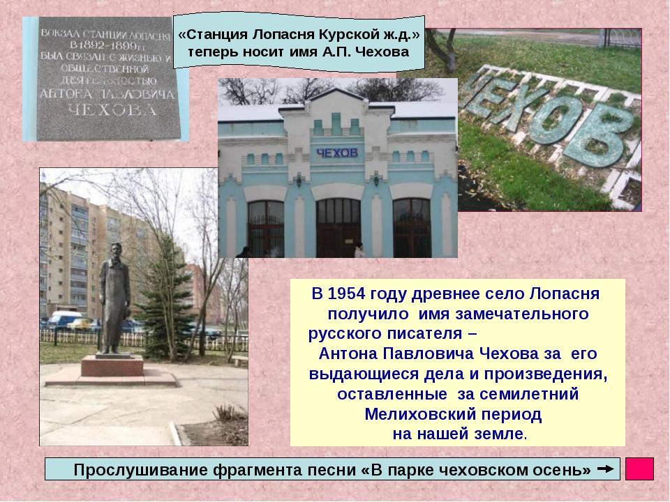 В 1954 году древнее село Лопасня получило имя замечательного русского писател...