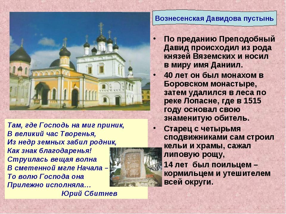 По преданию Преподобный Давид происходил из рода князей Вяземских и носил в м...