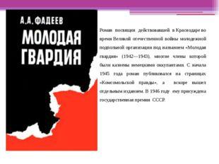 Роман посвящен действовавшей вКраснодарево времяВеликой отечественной вой