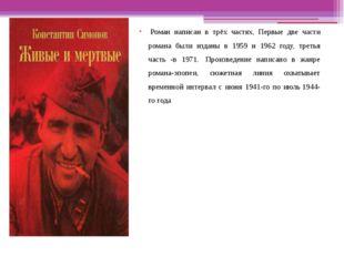 Роман написан в трёх частях, Первые две части романа были изданы в 1959 и 1